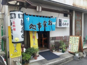 【茨城県日立市】 多喜田 店構え