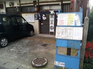 【茨城県日立市】 丸十寿司 店構え