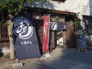 【茨城県ひたちなか市那珂湊】 みなとカフェ 店構え