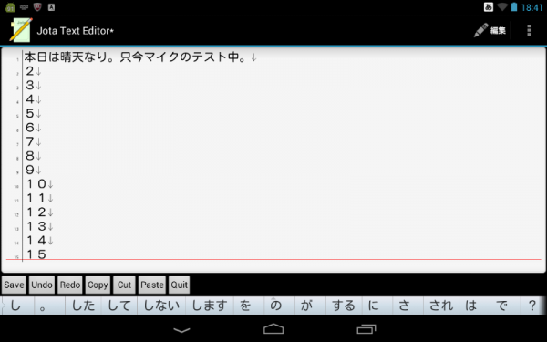 「Nexsus 7 上で動かしたJota Text Editor」