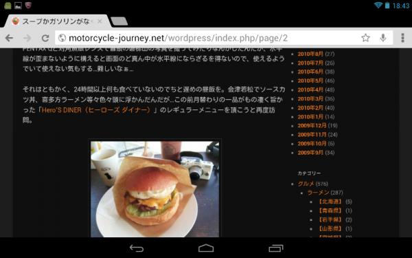 「横表示のNexsus 7でHP表示」