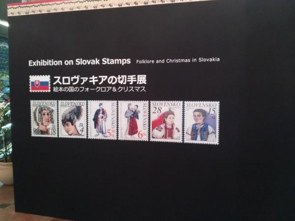 「逓信総合博物館 スロヴァキアの切手展入り口」