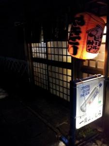 【福島県会津若松市】 よしむら 店構え