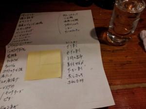 【福島県会津若松市】 よしむら メニュー