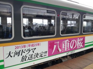 「八重の桜」広告付き電車
