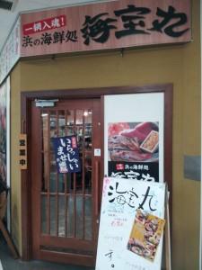 【新潟県長岡駅】 海宝丸 店構え