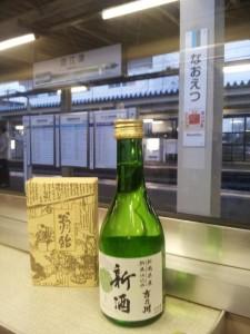 「直江津にて新酒と翁飴(おきなあめ)」