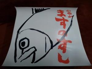 【富山県富山駅】 駅舎 「ますのすし」