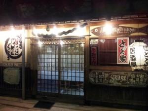 【石川県金沢市】 とと家 店構え