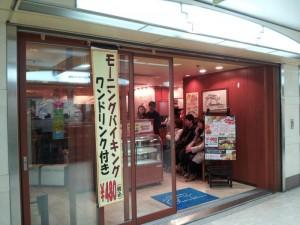 【愛知県名古屋市】 シャポーブラン サンロード店 店構え