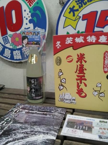 「撃破率120%日本酒・干し芋2キロ・ガルパン記念切符セット・されど、われらの海」