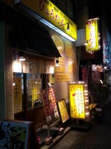 【神奈川県横浜市石川町】 ひょうたん 店構え