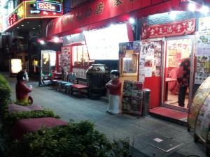 【神奈川県横浜市山下町】 馬さんの店 店構え