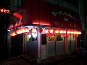 【横浜市長者町】 太源 店構え