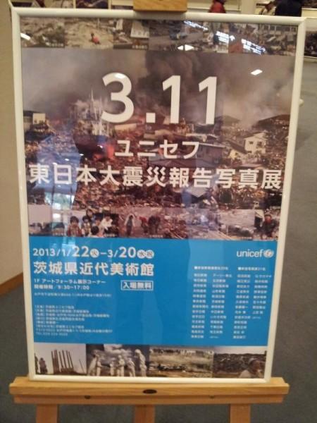 「3.11 ユニセフ東日本大震災報告写真展」