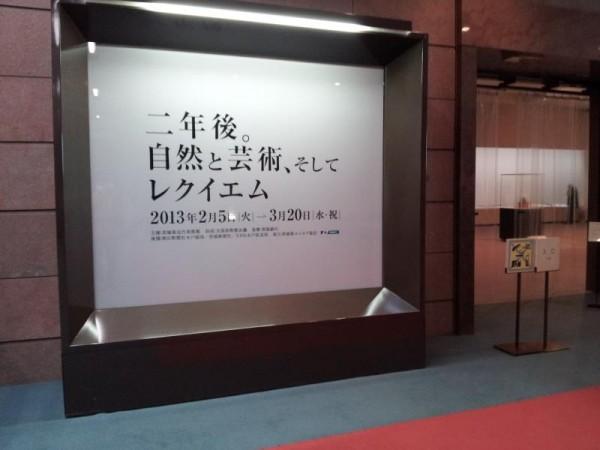 茨城県近代美術館「二年後。自然と芸術、そしてレクイエム」