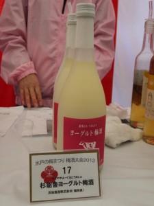 「杉能舎ヨーグルト梅酒」
