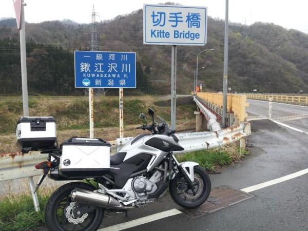 新潟県関川村の切手橋