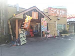 【香川県さぬき市】 こがね製麺所志度店 店構え