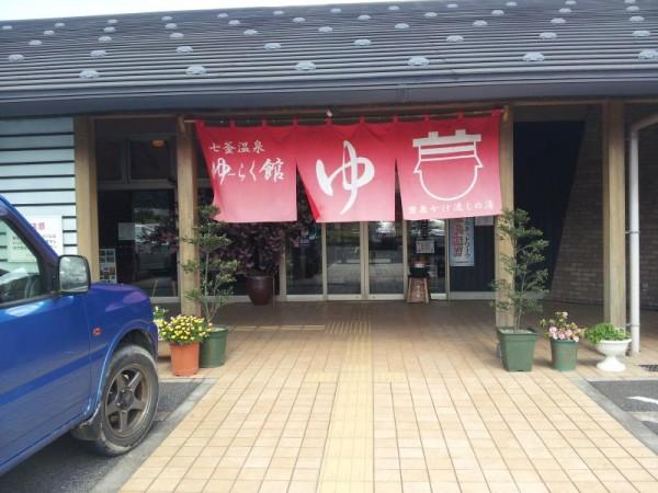 兵庫県七釜温泉 ゆーらく館