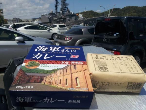 海上自衛隊舞鶴基地「海軍カレー&海軍乾パン」