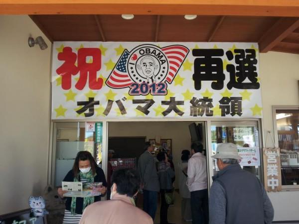 オバマ大統領再選に湧く道の駅「小浜」