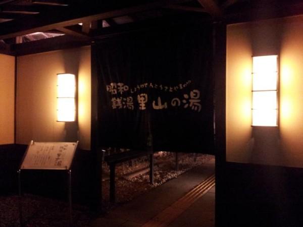 道の駅 日本昭和村 「里山の湯」
