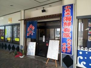 【福島県いわき市】 小名浜海鮮呑屋 店構え