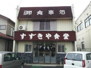 【福島県小野町】 すずきや食堂 店構え