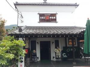 【埼玉県小鹿野町】 夢鹿蔵 店構え
