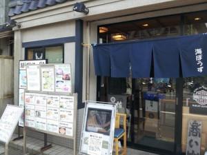 【千葉県銚子市】 海ぼうず 店構え