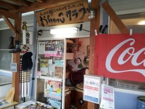 【宮城県女川町】 おちゃっこクラブ 店構え