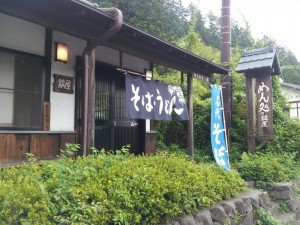 【栃木県日光市】 縞屋 店構え