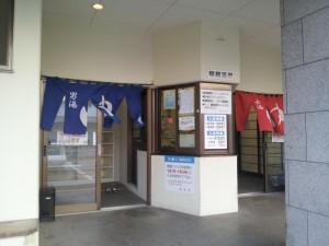 【大分県別府市】 競輪温泉
