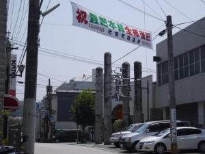 竹田商店街 豊肥本線全線復旧を祝う横断幕