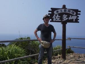 佐多岬にて記念写真