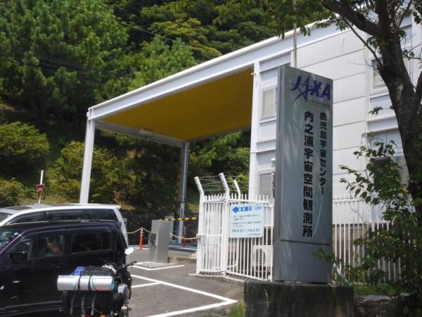 内之浦ロケットセンター(内之浦宇宙空間観測所)入り口