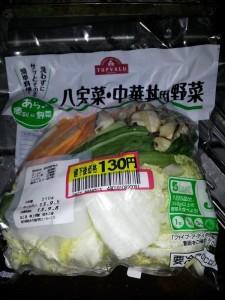 八宝菜・中華丼の野菜