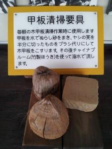 海王丸 「甲板清掃要具」(ヤシの実)