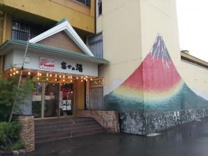 【福島県会津若松市】 富士の湯 店構え