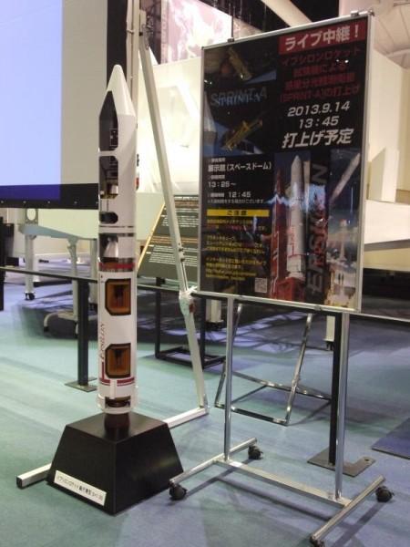 イプシロンロケット・カットモデル