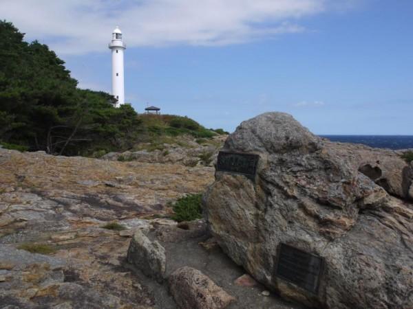 一番それっぽいトドヶ崎灯台と本州最東端の碑の写真