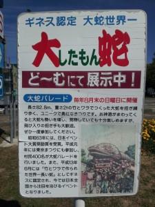 新潟県関川村 道の駅「関川」 「大したもん蛇」の看板