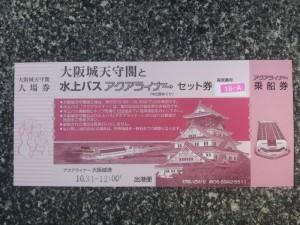 大阪の水上バスと大阪城のセット券(全席指定らしい)