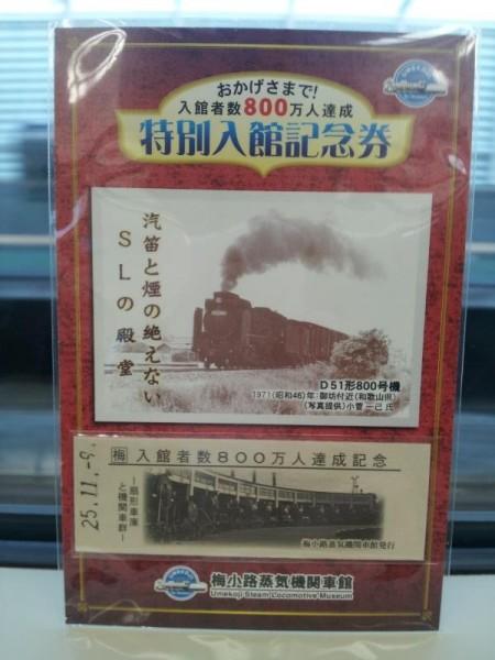 梅小路蒸気機関車館 入館者800万人達成特別入館記念券