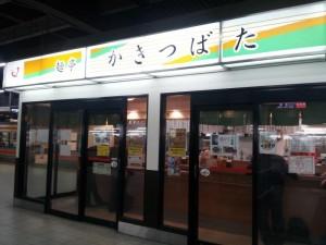 【愛知県名古屋市】 名古屋駅ホーム「かきつばた」 店構え