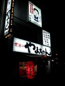 【愛知県名古屋市】 世界のやまちゃん 店構え