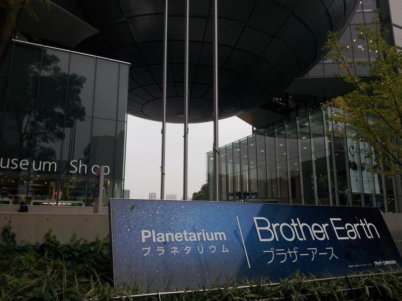 名古屋市科学館 正面入り口