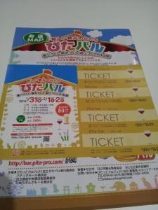 ぴたバル チケット