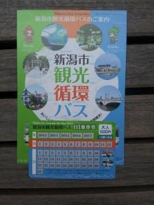 新潟観光循環パス